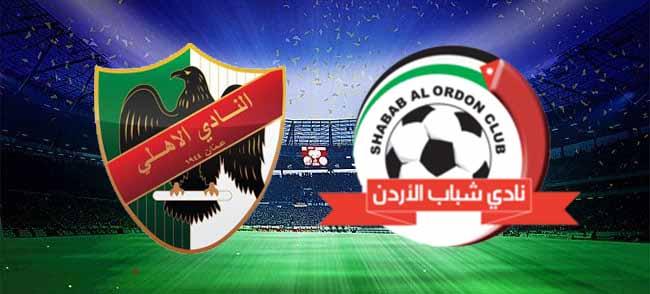 مشاهدة مباراة الأهلي وشباب الأردن بث مباشر اليوم 9-8-2020