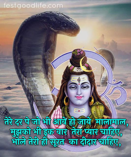 shiv bhagwan ki shayari photo download