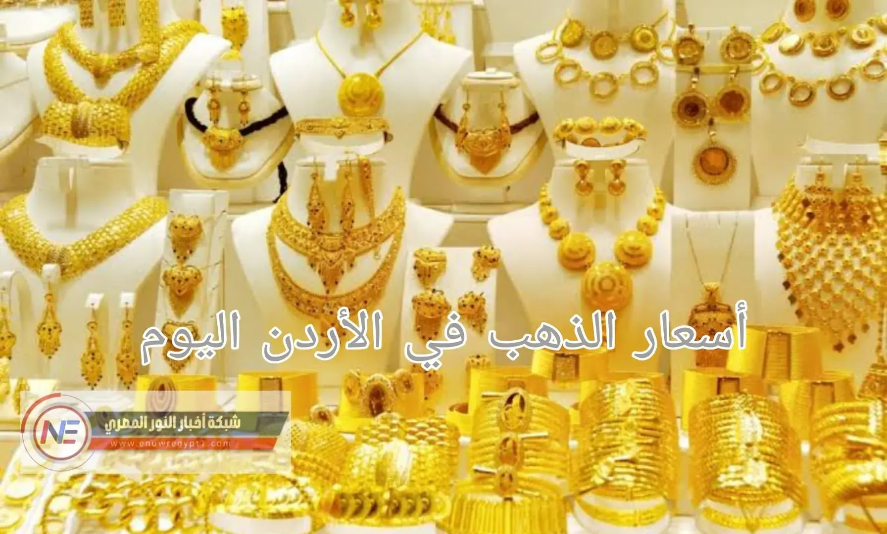 اسعار الذهب اليوم الاثنين 08-03-2021 في الاردن في السوق المحلي | سعر جرام الذهب اليوم بالدينار والدولار الأمريكي