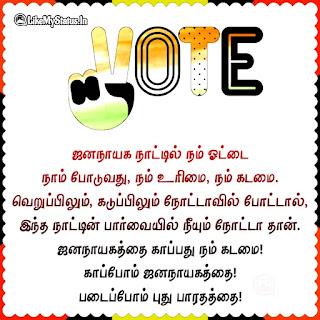 Vote tamil quote