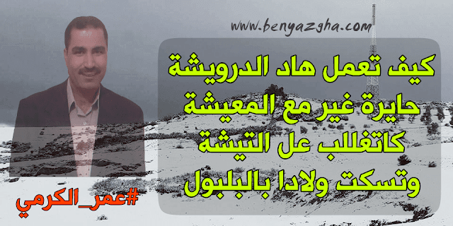 قصيدة بعنوان الرعدة والثلج - عمر الكرمي