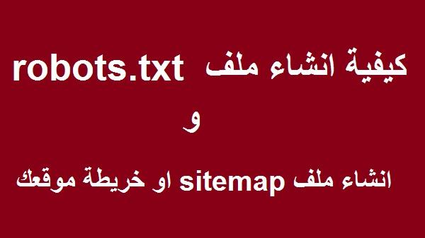 انشاء ملف robots.txt و انشاء ملف sitemap للظهور في نتائج البحث