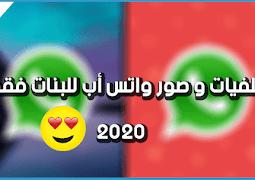 تنزيل صور و خلفيات 2020 : خلفيات و صور واتس أب للبنات فقط
