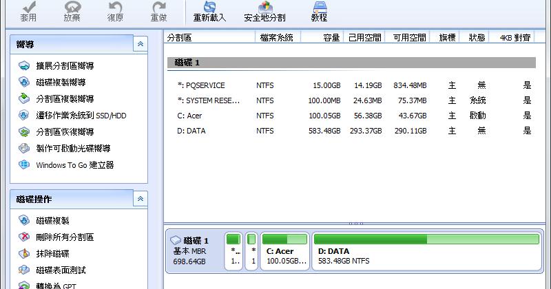 partition magic 10 繁體 中文 版