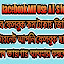 Facebook MB Use All Site কিভাবে ফেসবুক কম টাকায় জিবি জিবি  ইন্টারনেট আপনি ফেসবুক ছাড়াও সব জায়গায় ব্যাবহার করবেন