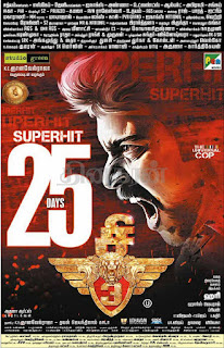 Suriya S3 Movie Successful 25th Day Paper Ad Posters