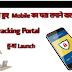 चोरी हुए  Mobile का पता लगाने वाला CEIR Stolen Mobile Tracking Portal हुआ launch