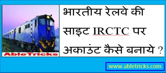 भारतीय रेलवे की साइट IRCTC पर अकाउंट कैसे बनाये ?