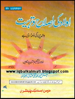 Aulad Ki Islah Wa Tarbiat Waldain Ki Zimmadari Free Download in PDF