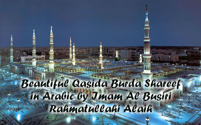 Qasida Burdah Shareef with Lyrics and Translation