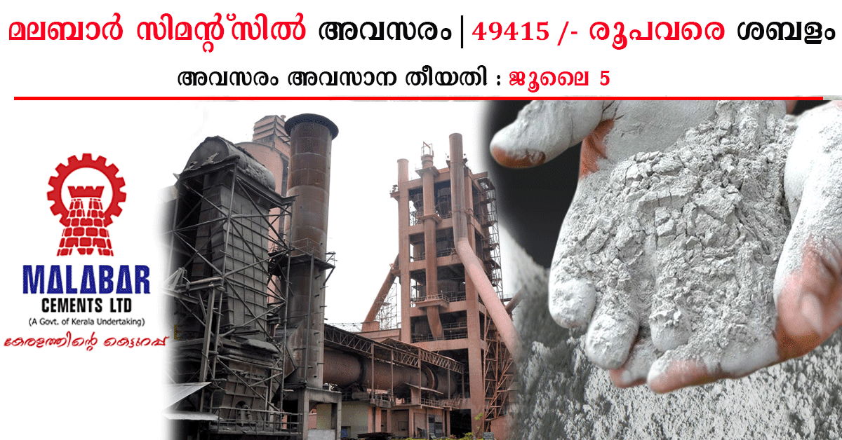Malabar Cements Limited Recruitment 2019  -Assistant Engineer & Accounts Officer