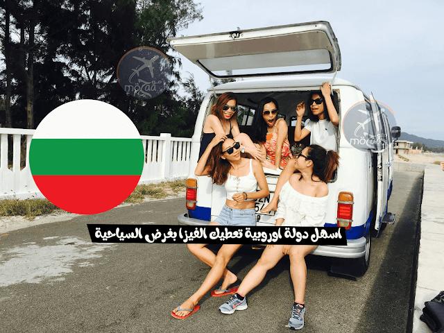 كيف تسافر و تتحصل على تاشيرة بلغاريا بسهولة