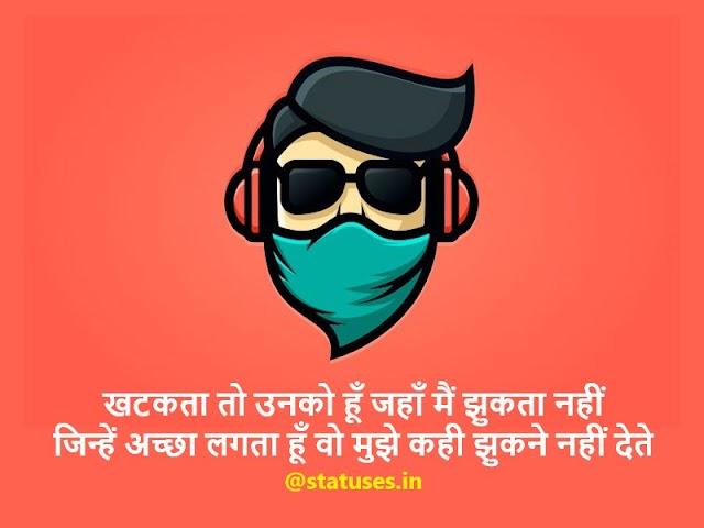 Latest Attitude Status For Boys In Hindi