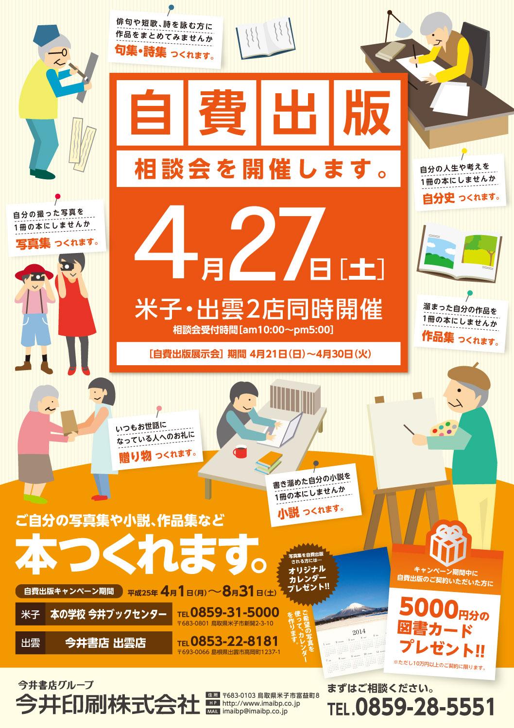 今井印刷からのお知らせ: 自費出...