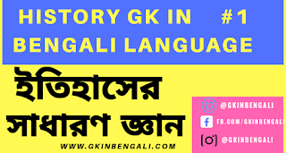 https://www.gkinbengali.com/2019/11/history-gk-in-bengali-lanuage.html?m=1