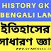History gk in bengali lanuage