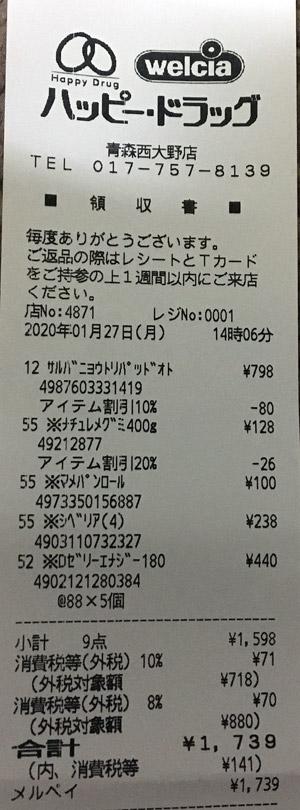 ハッピードラッグ 青森西大野店 2020/1/27 のレシート
