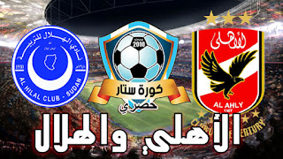 الاهلي يهدي جماهيره فوز مستحق علي الهلال السوداني