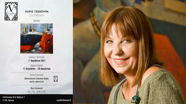 Ναύπλιο: Έκθεση της διεθνούς φήμης ζωγράφου Χάρις Τσεκούρα στην γκαλερί Βασιλικής Ξυλινά