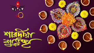 Happy Vijaya Dashami 2018 Durga Puja Greetings Quotes