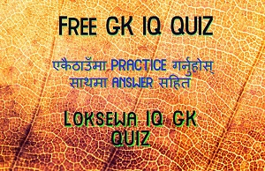 Free GK IQ Test for Competitive Exam