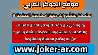 سلسلة منشورات دينية اسلامية 2021 الصفحة 9 - الجوكر العربي