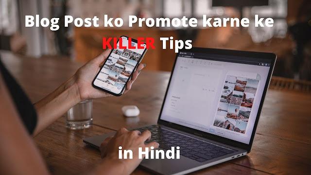 Blog ki Post ko Promote karne ke 11+ KILLER tips in hindi