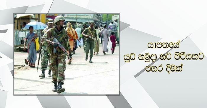 https://www.gossiplanka.com/2020/05/Army-soldiers-attacked-in-Jaffna.html