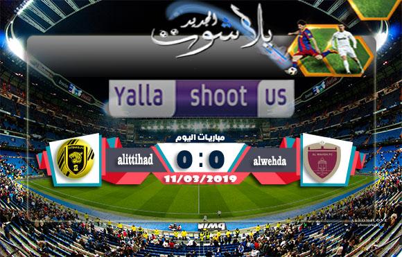اهداف مباراة الوحدة الاماراتي والاتحاد السعودي اليوم 11-03-2019 دوري أبطال آسيا