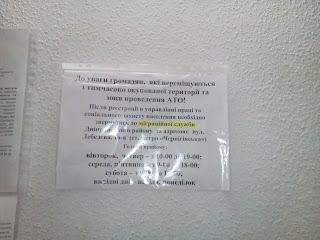 Адрес и график приема в Миграционной службе Днепровского района в Киеве
