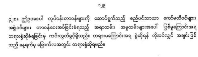 ေက်ာ္ႏိုင္ – စည္ပင္ဥပေဒ – တာဝန္ယူမႈ တာဝန္ခံမႈ မရွိ (ဂ်င္းနံပါတ္ – ၇)