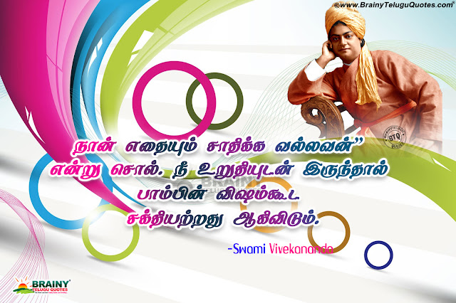 tamil quotes, inspirational quotes in Tamil, Tamil Messages for Youth, Tamil vivekananda hd wallpapers