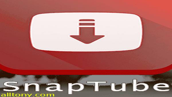 تحميل  برنامج سناب تيوب 2020 SnapTube اخر اصدار