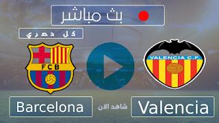 مشاهدة مباراة برشلونة ضد فالنسيا بث مباشر اليوم 02/05/2021 الشوط الاول