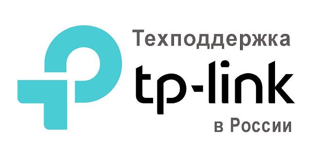 Техподдержка TP-Link