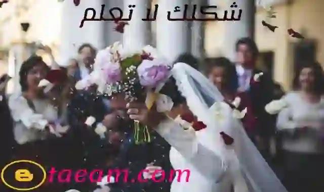 عادات الزواج الغريبة حول العالم