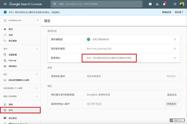 【網站 SEO】設定 Google Blogger/Blogspot 自訂網域,建立自己網站的專屬網址 - 301 Redirect 開始運作後,新網域就會顯示資料正在轉移進來