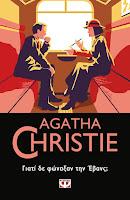 https://www.culture21century.gr/2020/02/giati-den-fwnaksan-thn-evans-ths-agatha-christie-book-review.html