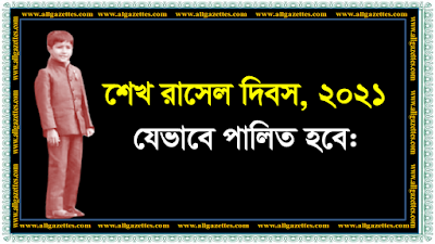 শেখ রাসেল দিবস, ২০২১ –এর কর্মসূচি   |  Sheikh Russell Day, 2021 program.