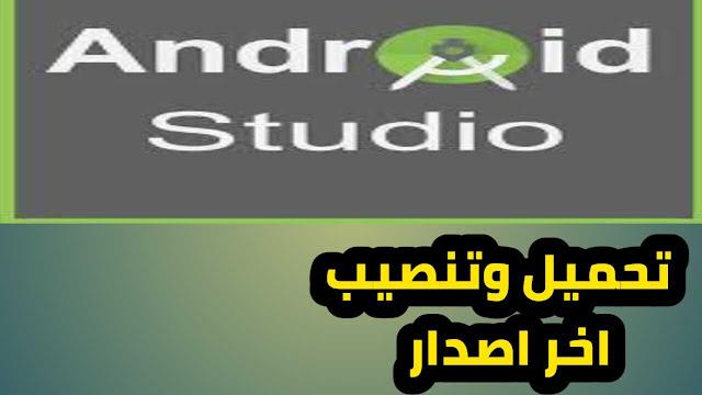 طريقة تثبيت اندرويد استوديو Android Studio اخر اصدار بالتفصيل2020