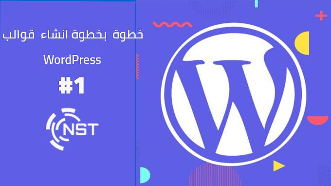 خطوة بخطوة إنشاء قوالب ووردبريس - WordPress templates