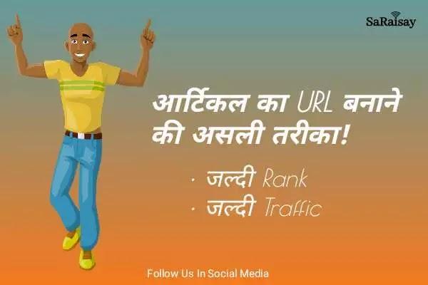 Blogger में URL कैसे बनाए।जानिए Blogger में link कैसे add करते है।