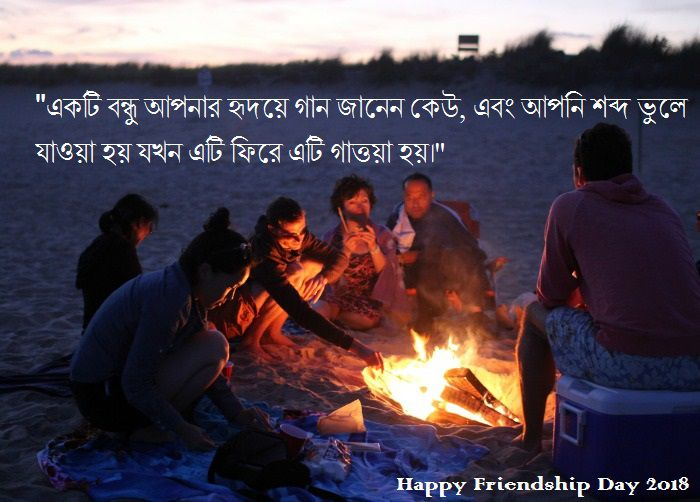 best happy friendship day bengali shayari bangla bondhu