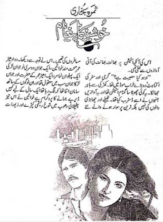 Khushbu Ka Paigam Novelette By Samra Bukhari