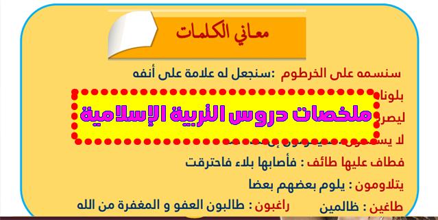 ملخصات دروس التربية الإسلامية وفق المنهاج المنقح