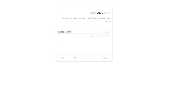 اسم يظهر في رابط مدونتك