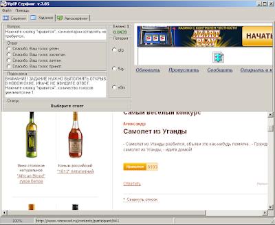 Скришот программы для серфинга VipIP.ru