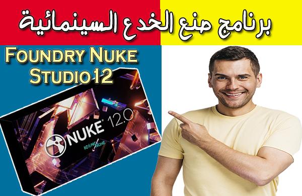 شرح وتحميل برنامج صنع الخدع السينمائية 12 Foundry Nuke Studio اخر اصدار 2020 مجاني