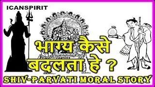Shiva-Parvati Moral Stories