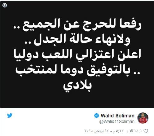 وليد سليمان يعلن الاعتزال دوليا